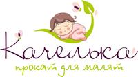Прокат дитячих товарів КАЧЕЛЬКА